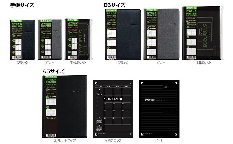 d12370ec25 新製品】専用アプリを全面リニューアルしたデジタル連携型手帳「スマレコ ...