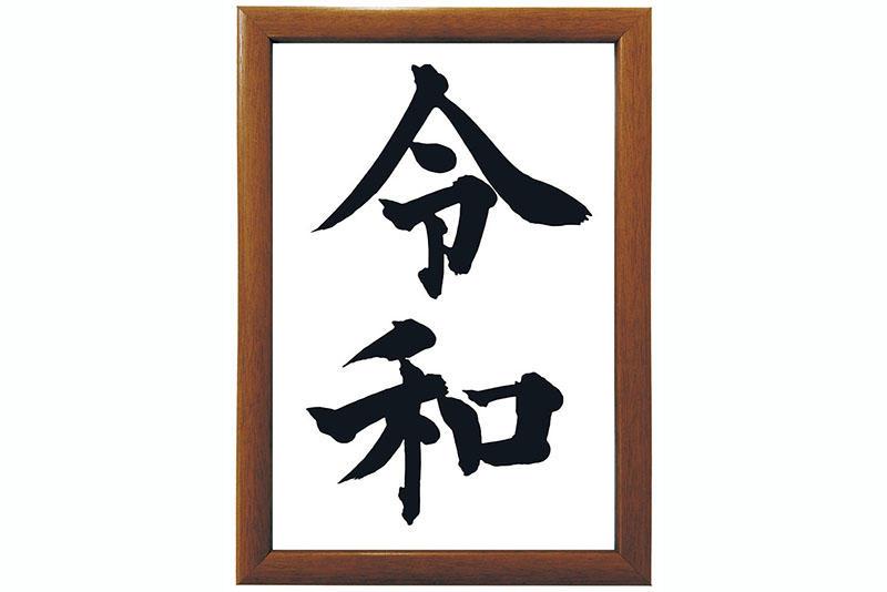 どちらにも、菅官房長官が新元号発表時に掲げた「令和」の書を使用。クリアファイルは裏面に、またジグソーパズルはパッケージ裏面に、大化から令和までの歴代年号を